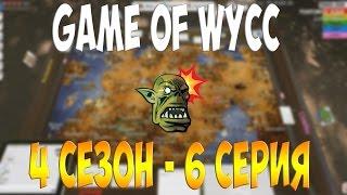 GAME OF WYCC -  ГНИ СВОЮ ЛИНИЮ SMOrc - 6 СЕРИЯ 4 СЕЗОН