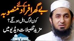 Be-Ghar Afrad Ke liye Mansoba - Maskan Program by Molana Tariq Jameel Foundation - Yousaf Jameel