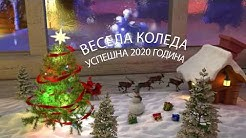 Весела Коледа и Успешна Нова 2020 Година!