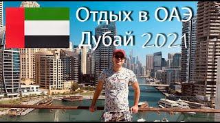 Дубай 2021 Обзор отеля Jannah Marina Hotel Apartments Дубай Марина JBR ОАЭ Джанна Марина