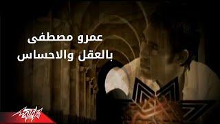 Bel Aaql Wa El Ahsas - Amr Mostafa بالعقل والاحساس - عمرو مصطفى