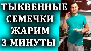 видео Как пожарить тыквенные семечки