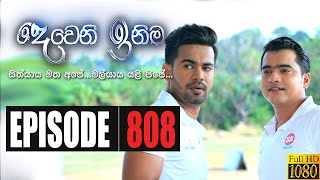 Deweni Inima | Episode 808 12th March 2020 Thumbnail