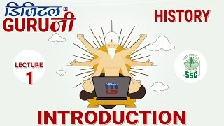 INTRODUCTION | L1 | HISTORY | SSC CGL 2017 | FULL LECTURE IN HD | DIGITAL GURUJI