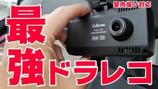 室内撮りもできる最強のドライブレコーダーがキター!CSD-690FHR