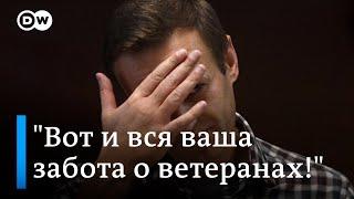 Последнее слово Навального по делу о \