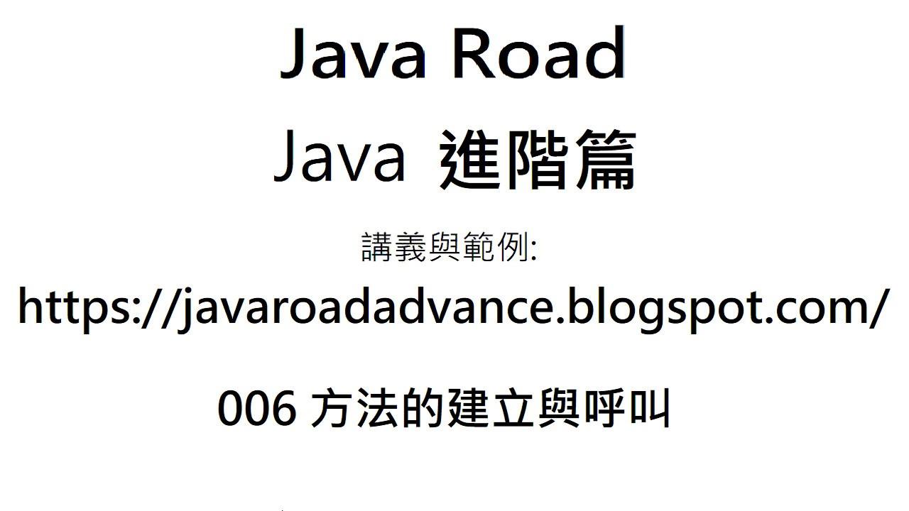 遞迴方法(二) - 006 方法的建立及呼叫 影片8 : Java 教學 進階