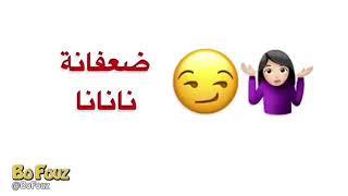 هافانا النسخة العربية