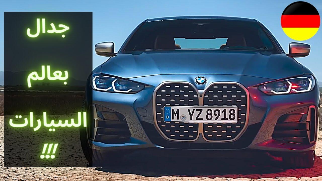 قمة العصرية والفخامة من BMW 4 Series 🔥!  صفعة BMW 2020 تعرف عليها 🔥!