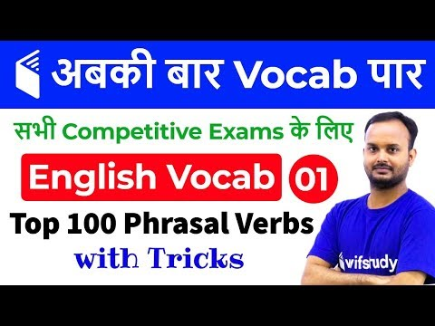 7:00 PM - English Vocab By Sanjeev Sir | Top 100 Phrasal Verbs With Tricks (Part-1)