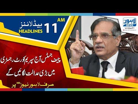 11 AM Headlines Lahore News HD – 2st December 2018