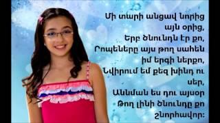Скачать Lidushik Tsunde Qo Lyrics