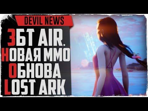 видео: devil news. Новая mmo. air в ЗБТ. Обновление в lost ark.