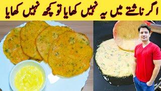 Pancake Easy Breakfast Recipe By ijaz Ansari  آلو کے پراٹھے کو بھول جائیں  Instant Breakfast