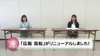 「広報 高松」がリニューアルしました! 高松市役所 広聴広報課 TEL 087-839-2161.