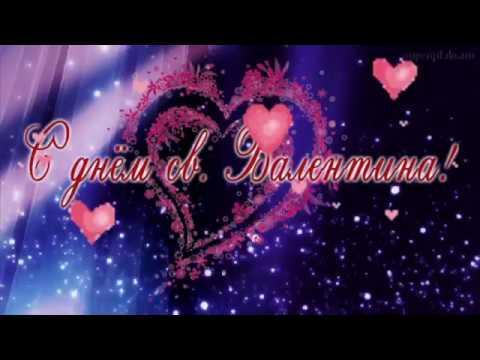 С Днем Святого Валентина! Музыкальная валентинка для друзей.