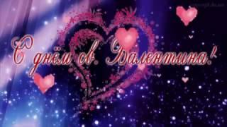 ОТКРЫТКА: С Днем Святого Валентина! Музыкальная валентинка для друзей.