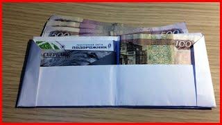 Как сделать кошелек для денег из бумаги А4 оригами своими руками без клея видео