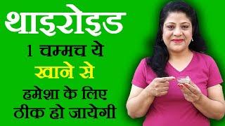 Hypothyroid Remedies in Hindi - हाइपोथायराइड के घरेलू उपचार @ jaipurthepinkcity.com