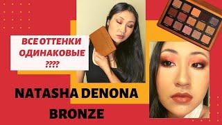 Новая палетка NATASHA DENONA BRONZE Я уже БРОНЗОВАЯ БОГИНЯ или как Свотчи обзор 3 макияжа