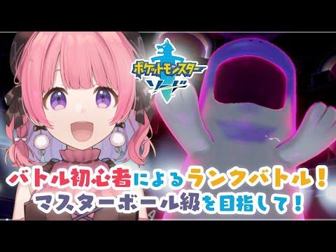 【ポケモン剣盾】バトル初心者によるランクバトル!マスボ級を目指して!#2【天輝おこめ】