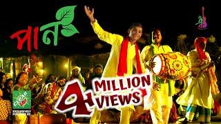 Paan   পান   Jahid   Prince Rubel   Emon Chowdhury   Bangla new song 2018