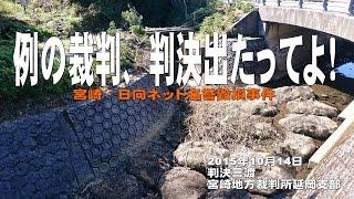 例の裁判、判決出たってよ!~宮崎・日向ネット名誉毀損事件~