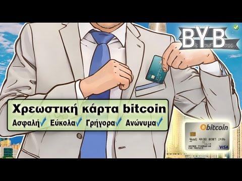 Χρεωστική κάρτα Bitcoin. Ανάληψη από ΑΤΜ & αγορές