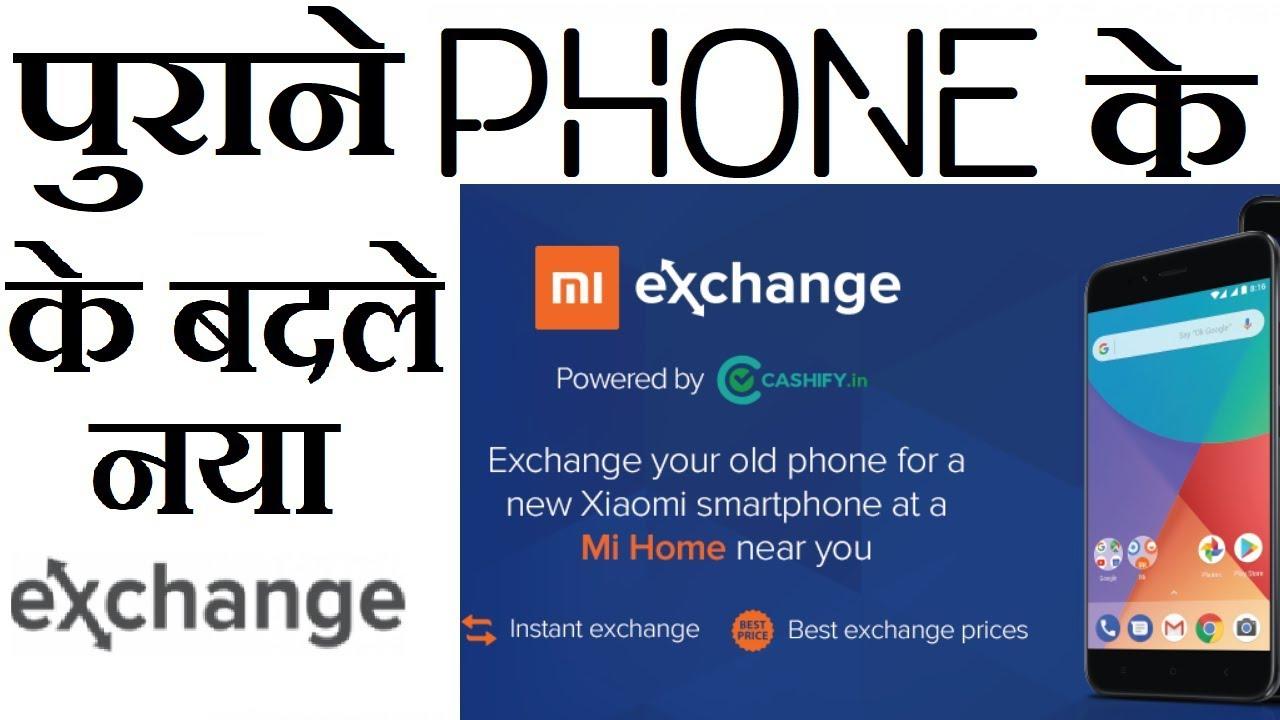 82068da4b9f Mi Exchange Program
