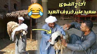 الحاج الضوي سعيد طير خروف العيد