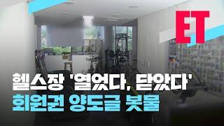 "[ET] ""헬스장 회원권 양도합니다"" / KBS"