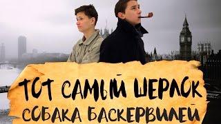 ТОТ САМЫЙ ШЕРЛОК ●СОБАКА БАСКЕРВИЛЕЙ(серия 2)