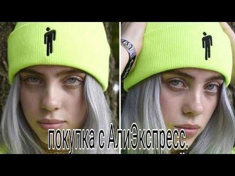 Маленькие покупочки: шапка молодежная  с вышивкой Billie Eilish.