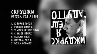 Скруджи - EP
