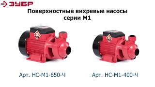 Обзор Поверхностные вихревые насосы ЗУБР cерии М1