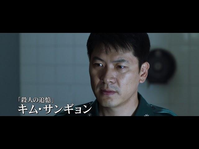 映画『一級機密』予告編