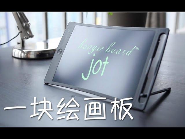 《值不值得买》第52期 :这就是一块普通的绘画板——boogie board jot