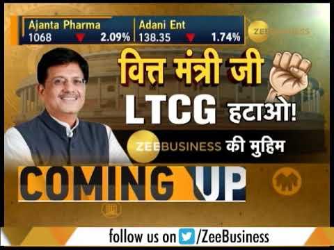 LTCG टैक्स को लेकर बाजार के दिग्गजों की राय।