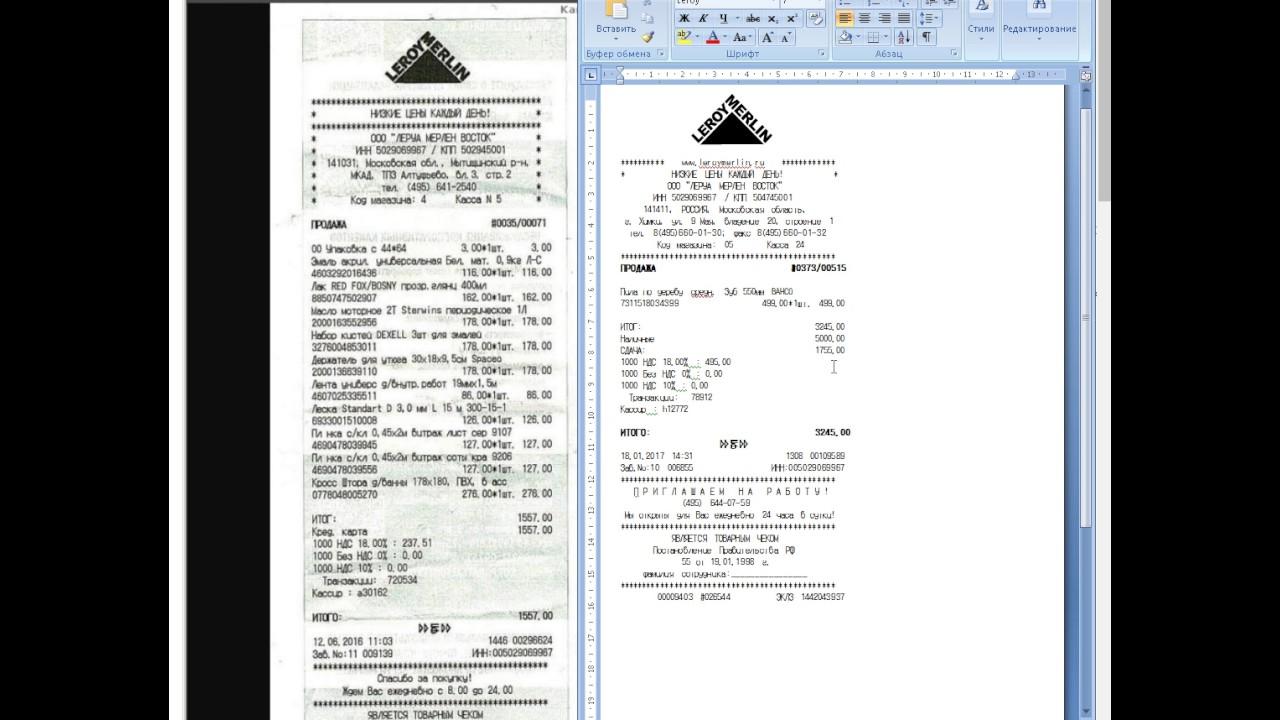 Подделка чеков, что грозит и как доказать? Архив 14