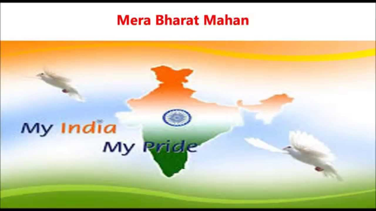 speech on my motherland india