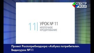 Проект Роспотребнадзора «Азбука потребителя». Видеоурок №11