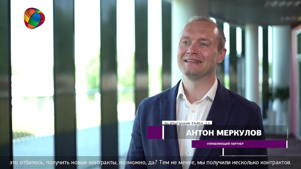 Executive MBA, отзыв о программе. Антон Меркулов, Atlanty Group