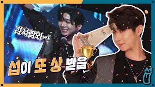 서울 웹페스트 시상식에서 상 받았습니다 +_+!![섭이…