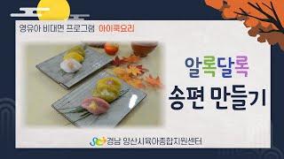 [양산시육아종합지원센터]아이쿡요리(송편 만들기)