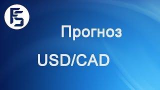 Прогноз форекс на сегодня, 28.09.16. Канадский доллар, USDCAD