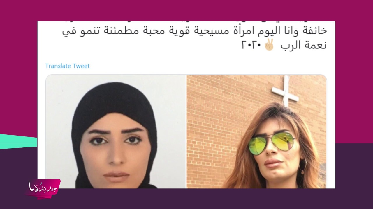 أول فيديو لزفاف الناشطة السعودية فايزة المطيري في الكنيسة.. والناشطون يدعون إلى عدم متابعتها