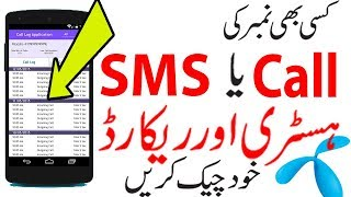 How to Check Call History of any Telenor Number || Latest Trick 2019  | My Telenor APP