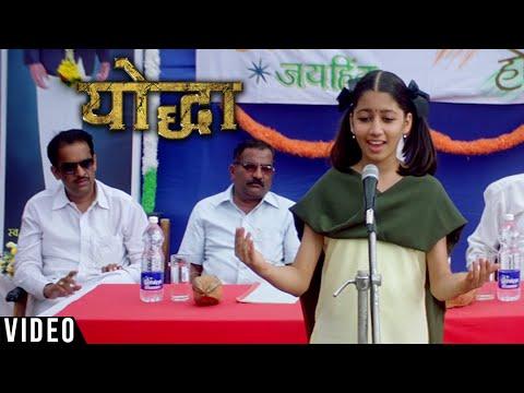 Trivaar Jay Jay Kaar   Patriotic Independence Song   Yoddha Marathi Movie  Saurabh Gokhale