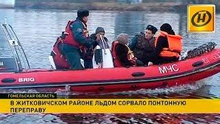 Понтонную переправу сорвало льдом в Житковичском районе