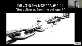 """But deliver us from the evil one!""/「悪しき者からお救いください」Sep 5,2020"